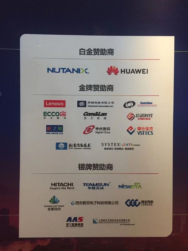 The sponsors of Vision Solution Day Shanghai. Thank you for supporting the event!
